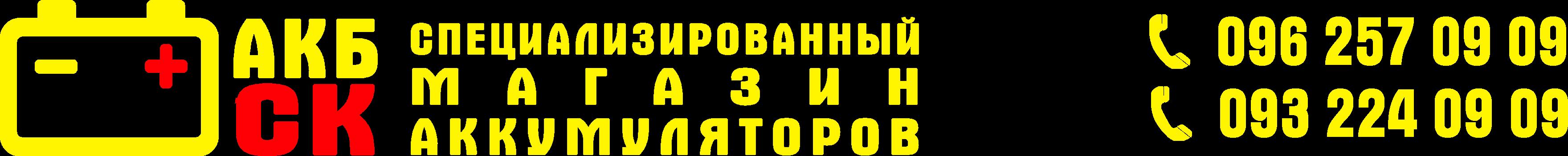 АКБ CK Аккумуляторы в Черкассах